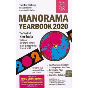 Manorama Yearbook 2020 by Mammen Mathew