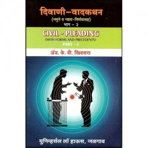 Universal Law House's  Civil Pleading with Forms & Precedents (In 2 Vols) by Adv. K.B. Khivsara (Marathi)