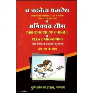 Universal Law House's Dishonour of Cheque & Plea Bargaining By S. K. Kaul (Marathi)