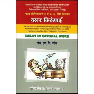 Universal Law House'S Delay in Official Work By S. K. Kaul (Marathi)
