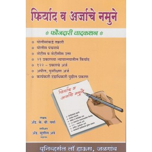 Adv. K. B. Verma's Law of Criminal Pleading [in Marathi] with Model Formats of Complaints and Applications by Universal Law House, Jalgaon