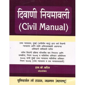 Universal Law House's Civil Manual [Marathi] by Adv. S.K. Kaul | Diwani Niyamawali