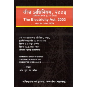 Universal Law House's The Electricity Act, 2003 [Marathi] by Adv. S. K. Kaul