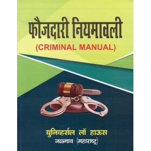 Universal Law House's High Court Criminal Manual (in Marathi) by Adv. S.K. Kaul | Faujdari Niyamavali | फौजदारी नियमावली