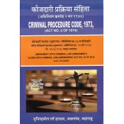 Universal's Criminal Procedure Code, 1973 [Cr.P.C - Marathi] by Adv. S. K. Kaul