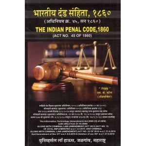 Universal's The Indian Penal Code, 1860 [IPC-Marathi] by Adv. S. K. Kaul | Bhartiy Dand Sanhita