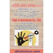 Universal Law House's Right to Information Act, 2005 With Maharashtra State Rules 2005 By Adv. S. K. Kaul (RTI Marathi) | Mahiticha Adhikar Adhiniyam
