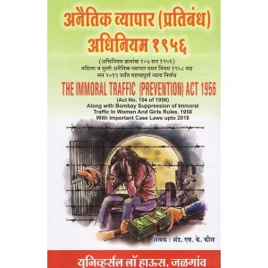 Adv. S. K. Kaul's Immoral Traffic (Prevention) Act, 1956 [In Marathi] by Universal Law House | अनैतिक व्यापार प्रतिबंध अधिनियम १९५६