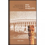Vidyadhar Prakashan's Journey through the 97th Constitutional Amendment [Marathi]