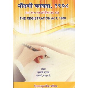 Vishal Book Center's The Registration Act, 1908 by Vrushali Desai [Marathi]