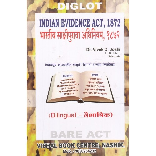 Vishal Book Centre's Indian Evidence Act, 1872 Bare Act by Dr. Vivek D. Joshi [Bilingual : English-Marathi]