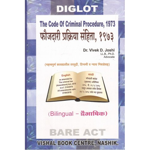 Vishal Book Center's The Code of Criminal Procedure [CrPC Bilingual: English-Marathi] by Dr. Vivek D. Joshi
