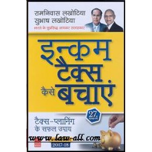 How to Save Income Tax Through Tax Planning 2017-2018 in Hindi By R. N. Lakhotia & Subhash Lakhotia, Vision Books