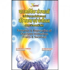 Xcess Infostore's Formation & Registration of Charitable Institutuions (Trusts & Societies) [Hindi] by CA. Virendra K. Pamecha