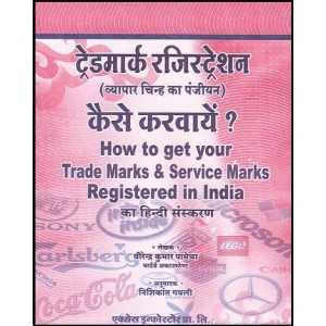 Xcess Infostore's Practical Guide to Trade Marks & Service Marks Registration in Hindi by CA. Virendra Pamecha