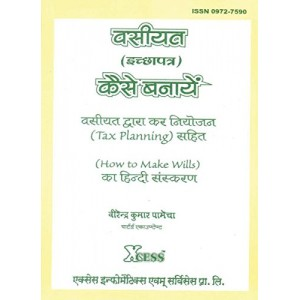 Xcess Infostore's How to Make Wills With Tax Planning [Hindi] by CA. Virendra K. Pamecha