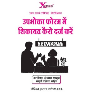 Xcess Infostore's How to Complaint in Consumer Forum [Hindi] by Virendra Kumar Pamecha