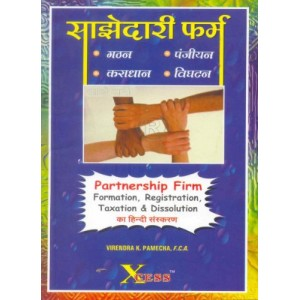 Xcess Infostore's Partnership Firms-Formation, Registration, Taxation, Dissolution in Hindi