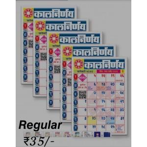 Kalnirnay Marathi Calender 2020