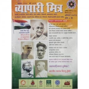 Vyapari Mitra Monthly Magazine about Taxes in Marathi (Annual Subscription 2020)