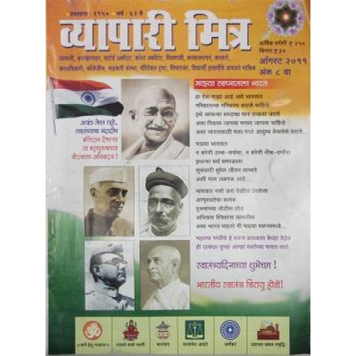 Vyapari Mitra Monthly Magazine about Taxes in Marathi (Annual Subscription 2017-2018)
