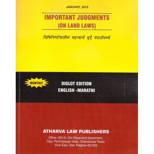 Atharva Law Publisher's Important Judgements (On Land Laws) in English-Marathi [Monthly Periodical/Magzine]