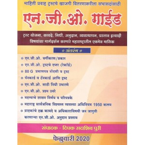 Mahiti Pravah Publication's NGO Guide [Monthly Marathi Periodical] Annual Subscription for 2020