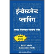 Buzzingstock's Investment Planning [Marathi] by Ankit Gala & Khushboo Gala