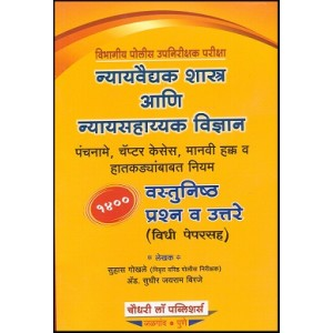 Chaudhari's Nyayvaidyak Shastra ani Nyaysahayyak Vidnyan [Forensic Science & Toxicology] MCQ's with Law Paper for Departmental PSI Exam [Marathi] by Suhas Ghokhale & Adv. S. J. Birje