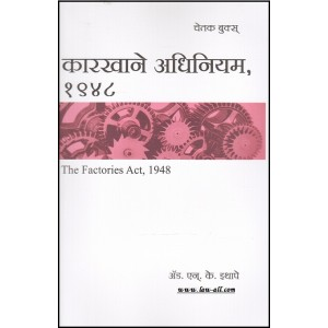 Chetak Books The Factories Act, 1948 [Marathi] | Karkhane Adhiniyam 1948 by Adv. N. K. Ithape