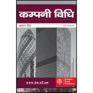 Eastern Book Company's Company Law [Hindi] by Avtar Singh