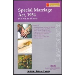 Lawmann's Special Marriage Act, 1954 by Kamal Publishers