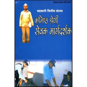 Nachiket Prakashan's Guide for Cooperative Financial Institution's Junior Class Employees in Marathi (कनिष्ठ श्रेणी सेवक मार्गदर्शक) by Dr. Avinash Shaligram