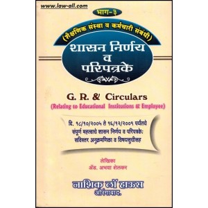 Nasik Law House's (Government Resolutions) GR & Circulars Related to Educational Institutions & Employees [Vol 3 in Marath HB] by Adv. Abhaya Shelkar