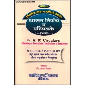 Nasik Law House's (Government Resolutions) GR & Circulars Related to Educational Institutions & Employees [Vol 4 in Marath HB] by Adv. Abhaya Shelkar