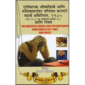 Nasik Law House's The Narcotic Drugs and Psychotropic Substances Act,1985 and Rules[Marathi] by Adv. Abhaya shelkar