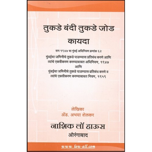 Nasik Law House's Maharashtra Prevention Of Fragmentation and Consolidation Of Holdings Act, 1947 in Marathi by Abhaya Shelkar
