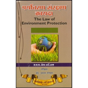 Nasik Law House's The Law of Environment Protection [Marathi] by Abhaya Shelkar