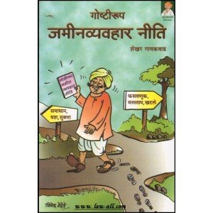 Pustakshree Prakashan's Story Form of Land Transaction Strategies | Gostirupi Jamivyavhar Niti [गोष्टीरूपी जमीन व्यवहार नीती] by Shekhar Gaikwad
