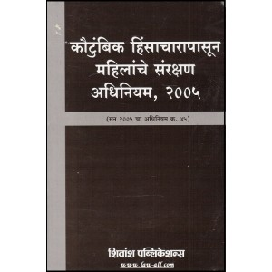 Shivansh Publication's Prevention of Women from Domestic Violence Act, 2005 [Marathi]